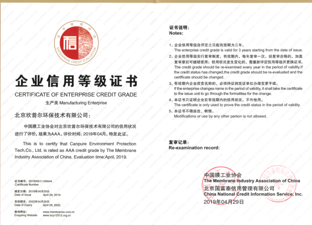 AAA enterprise credit rating certificate of China Film Industry Association