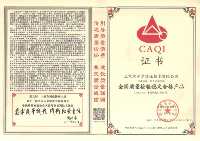 National quality inspection stability Certificate (China Quality Inspection Association)