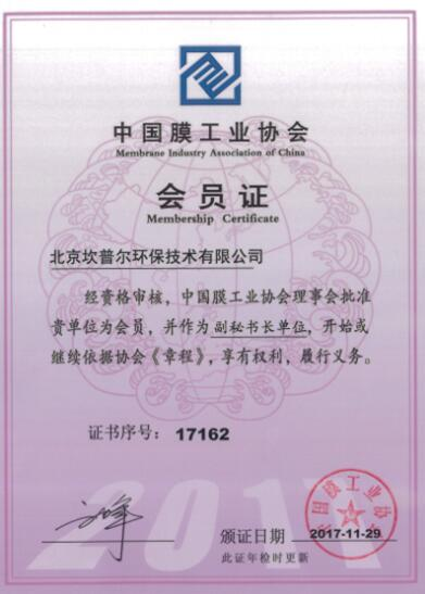 Membership card of Membrane Industry Association
